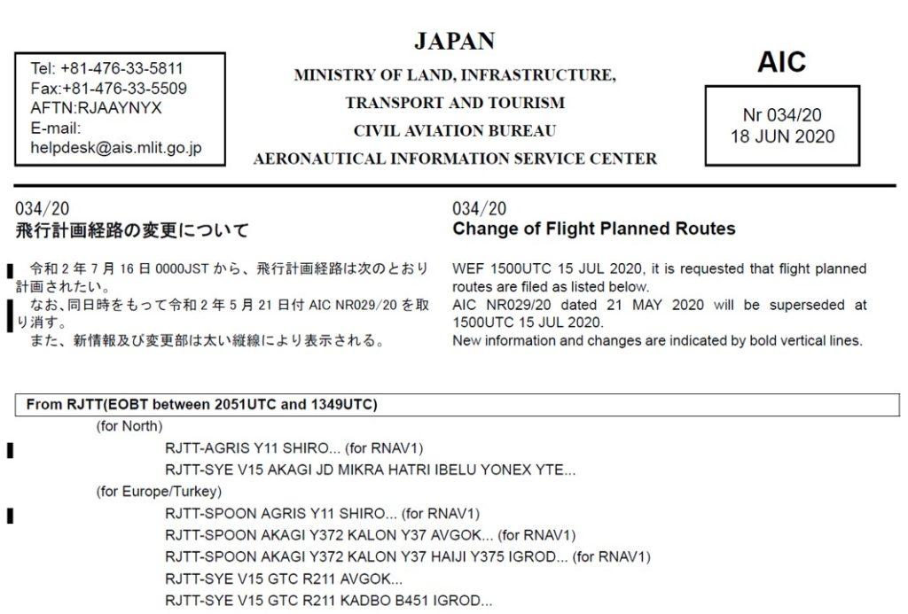 航空情報サーキュラー例