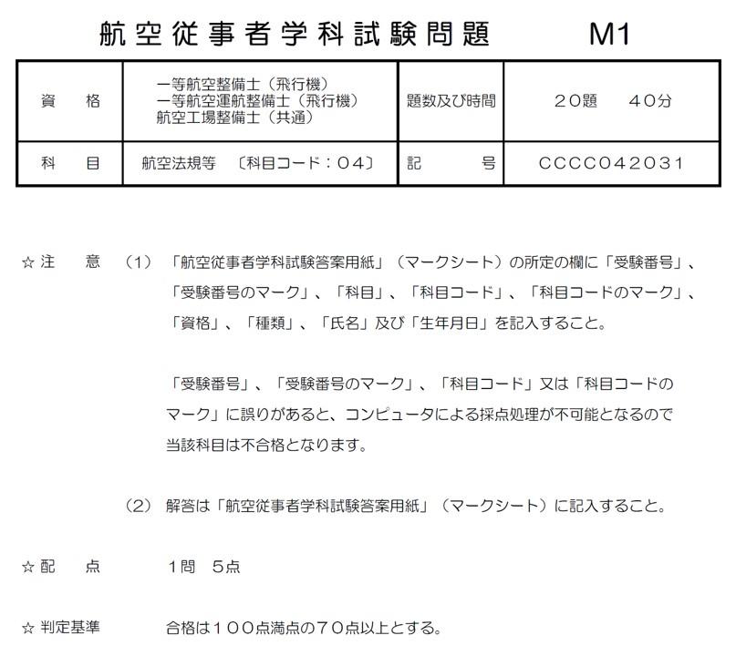 整備士資格学科試験問題表紙の例