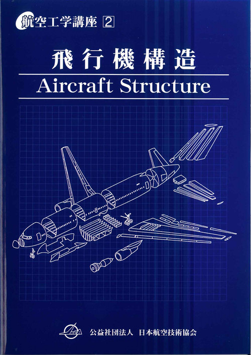 航空工学講座の画像