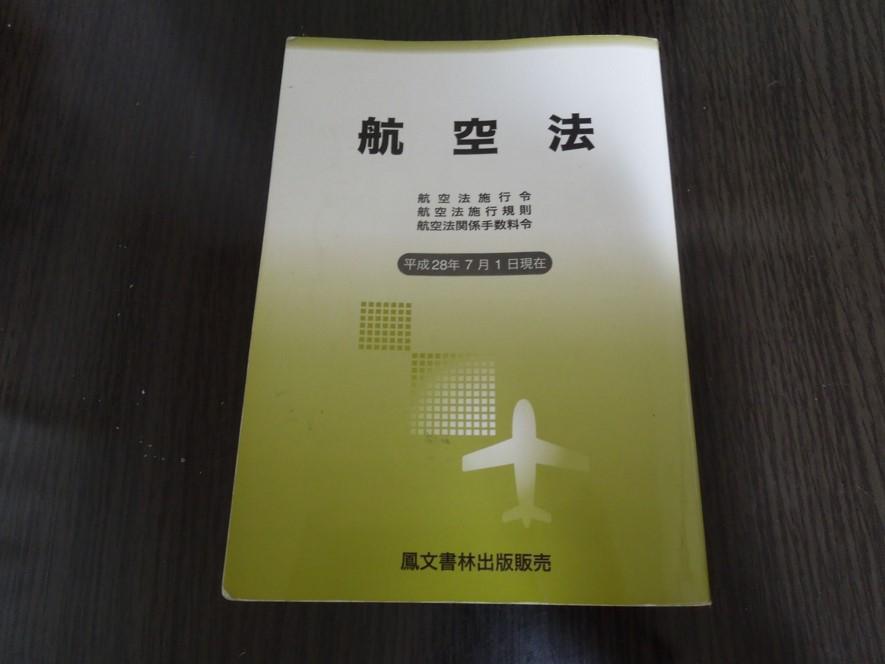 航空法ハンドブックの画像