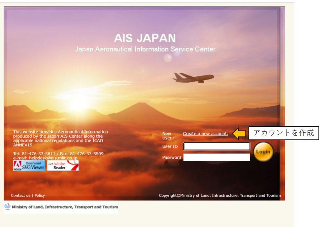 AIS Japanログイン画面