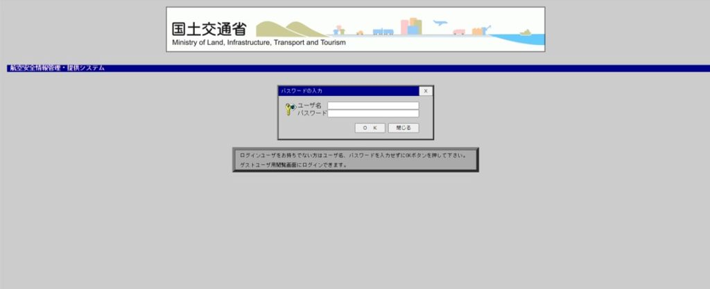 ASIMSのログイン画面