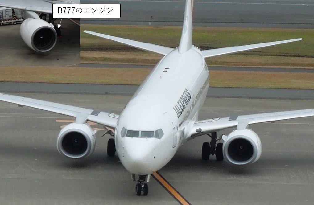 B737のエンジン形状
