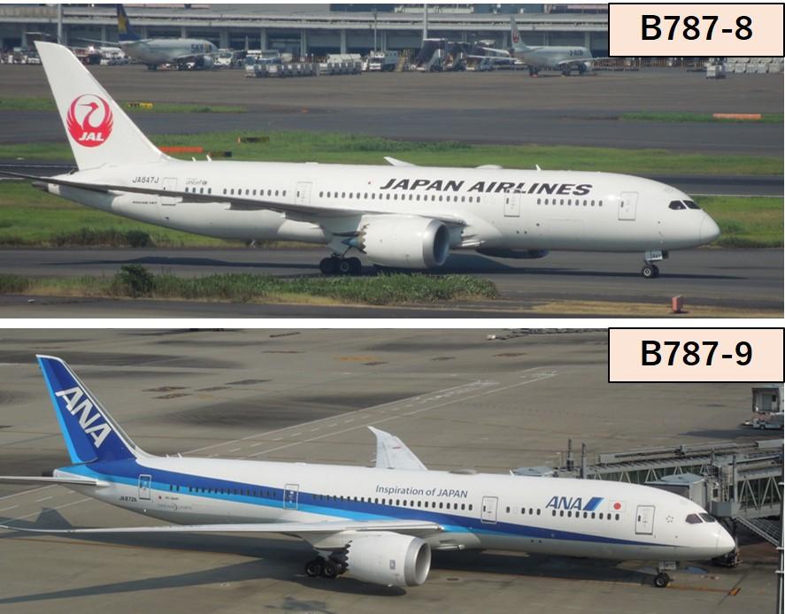 B787-8と-9の比較画像