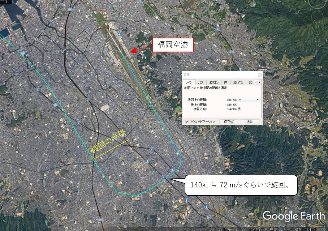 福岡空港付近での旋回の軌跡