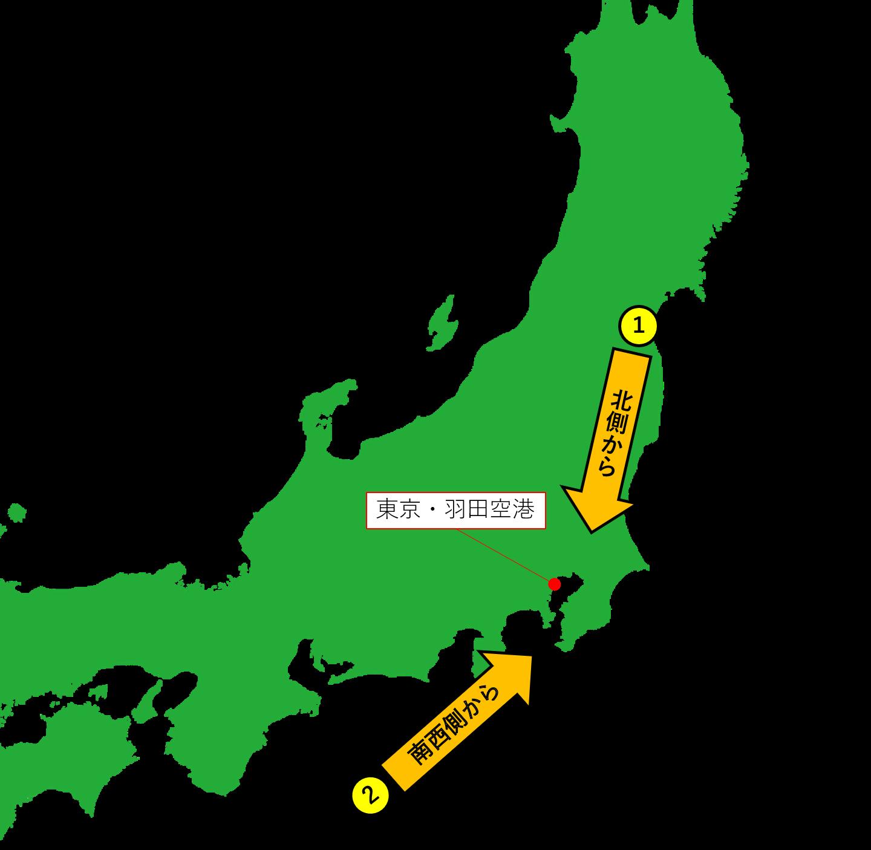 羽田空港へ北側からと南西側から到着するイメージ