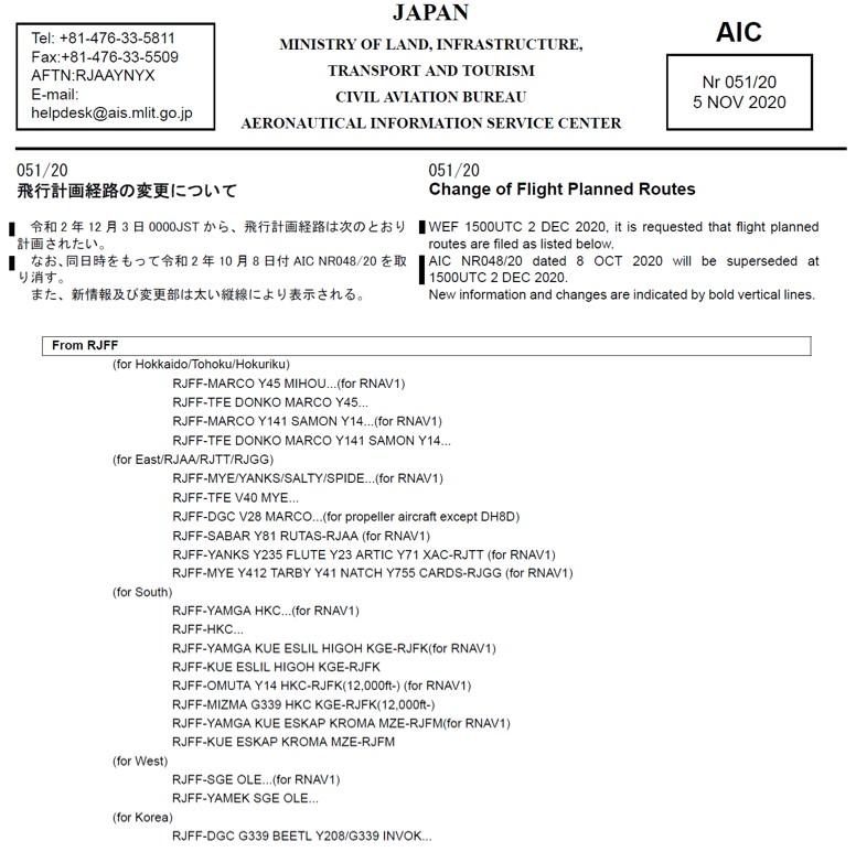福岡空港からの出発経路指定