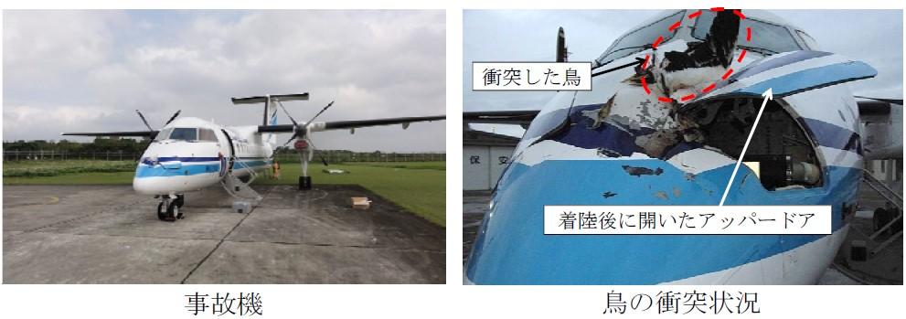 海上保安庁DHC-8-Q300の事故画像