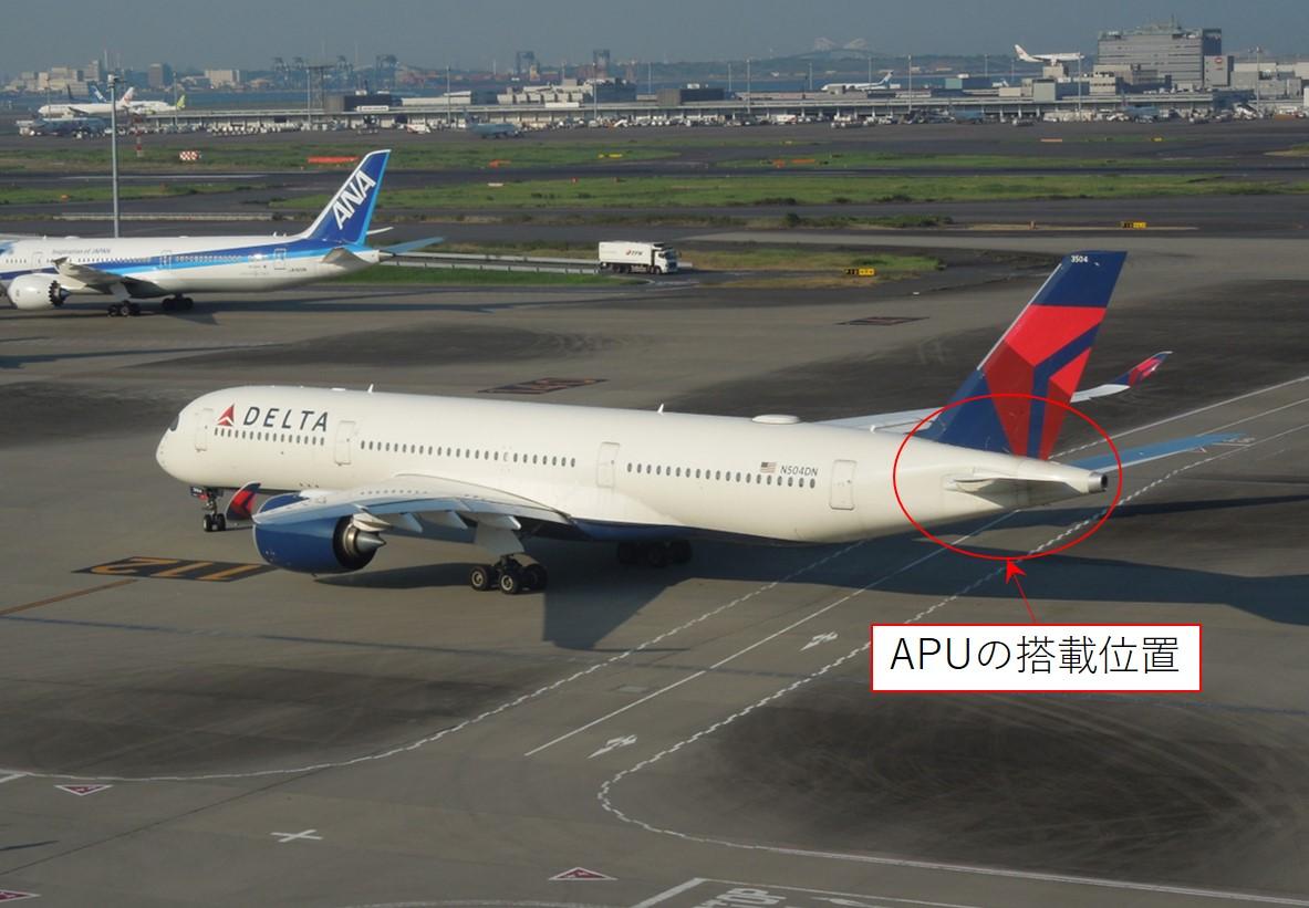 APUの搭載位置の画像