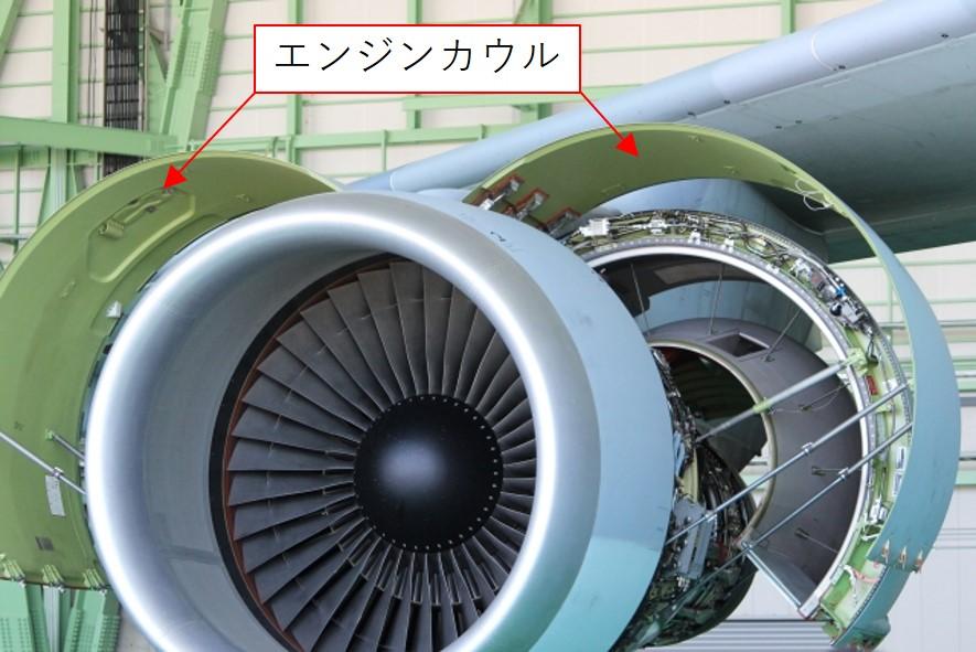 エンジンカウルの画像