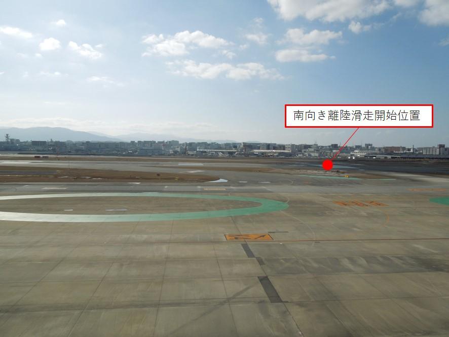 離陸滑走位置の図