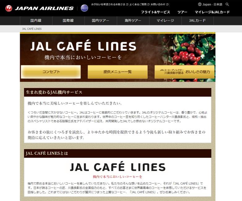 JALホームページより(JAL CAFÉ LINES)
